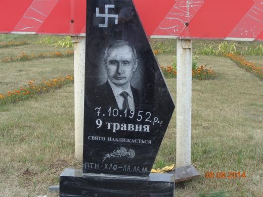 На Рівненщині з'явився надгробок Путіну