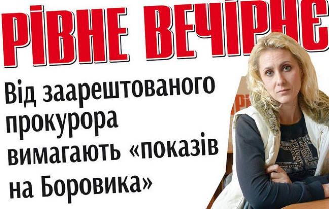 На першій сторінці завтрашнього номера «Рівне вечірнє» читайте розповідь  дружини затриманого сарненського прокурора Вадима Топольського. Жінка  стверджує 9a5cd9ea6b68d