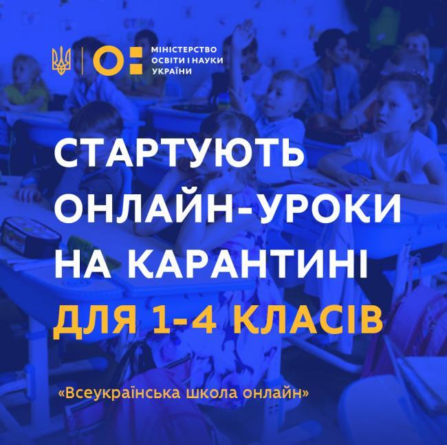 У «Всеукраїнській школі онлайн» стартують уроки для 1-4-х класів ...