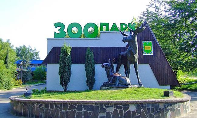 У державних аудиторів – претензії до Рівненського зоопарку