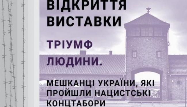 """Результат пошуку зображень за запитом """"Відкриття виставки «Тріумф людини. Мешканці України, які пройшли нацистські концтабори»"""""""