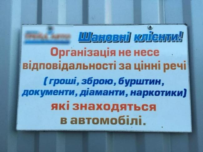 Пограничники на Сумщине со стрельбой остановили прорвавшийся с РФ УАЗ с одеждой и бижутерией - Цензор.НЕТ 5752